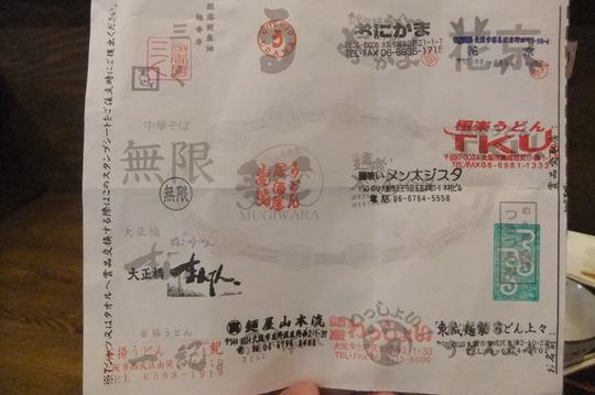 森ノ宮 「麦笑」 大阪好っきゃ麺14 ナスカレーうどんで達成