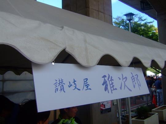 八尾 「第1回八尾グルMESSE」 八尾の名店が屋台で活性化