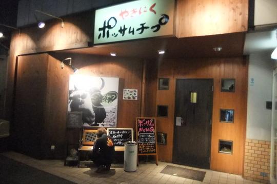 神戸・兵庫 「ポッサムチプ」 焼かずにしゃぶしゃぶで大感激!