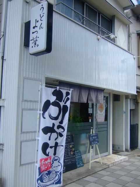 神戸・鷹取 「うどん よつ葉」 巡礼第20弾 なすぶっかけ!