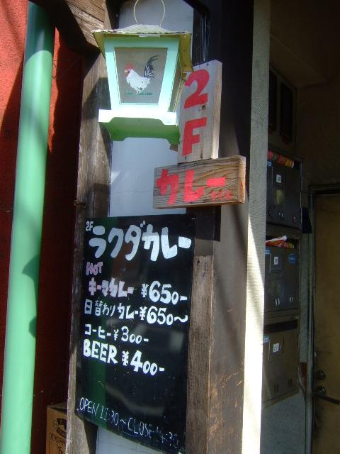 池田 「ラクダカレー」 スパイシーな辛口キーマ&チキンカリー