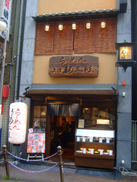 梅田 「らーめん 上方麺三昧」 しっかりツルツル太麺のつけ麺