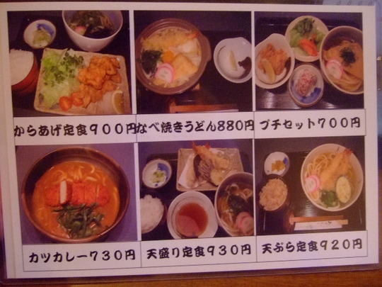 神戸・元町 「麺花 ゆうしょう」 巡礼第21弾 ひやひや!!