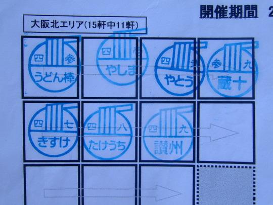 中津 「情熱うどん 讃州」 巡礼第22弾 肉生醤油&青唐辛子