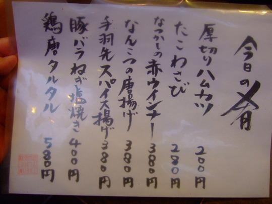 中津 「情熱うどん 讃州」 娘と居酒屋使いしてきました!!!