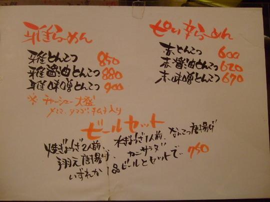 緑地公園 「雅(まさ)」 ビールセットとキムチ焼飯で〆!!!