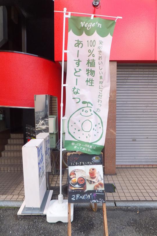 東大阪・八戸ノ里 「ベジン」 ドーナツとカレーのお店!!!