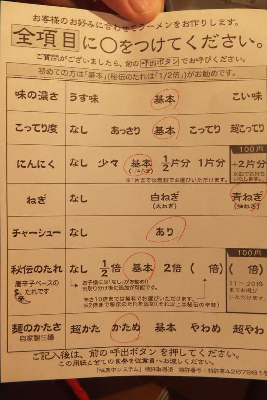 梅田・東通 「一蘭」 ピリ辛の秘伝のタレが引き締めます!