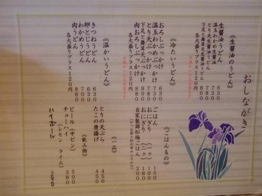 中津 「たけうちうどん店」 大阪最強の鶏天は健在でした!!