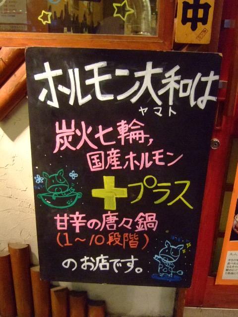 寺田町 「ホルモン大和」 唐辛鍋の10辛にチャレンジ!!!