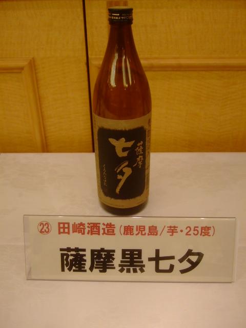 本町・ヴィアーレ大阪 「九州の焼酎試飲会 2012年11月」