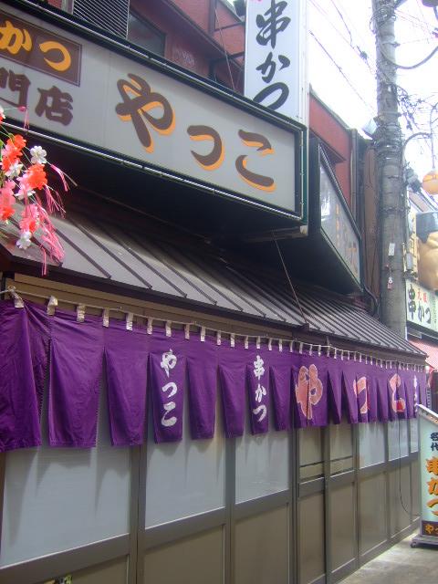 新世界 「やっこ」 はっしー君と行く大阪徘徊暴食ツアーその1