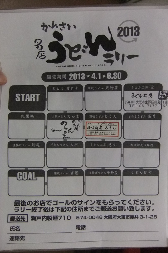 針中野 「あうん」 うどんラリー3 スタミナ生醤油うどん!!