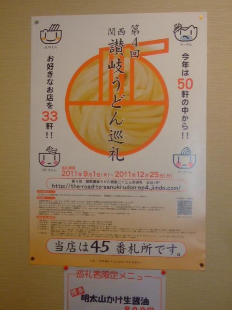 枚方・御殿山 「団平」 巡礼第31弾 博多明太山かけ生醤油!