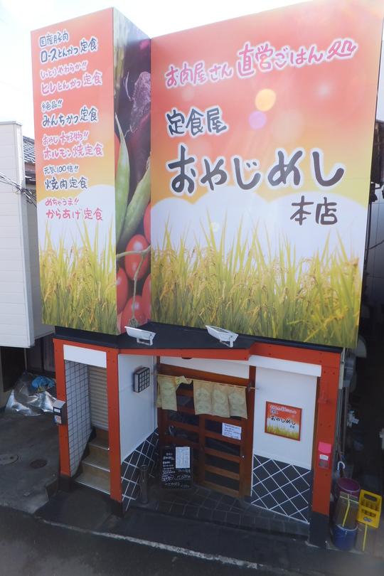 吹田・豊津 「おやじめし」 肉屋が直営する定食屋!!!