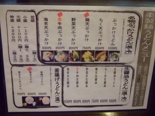 吹田・南千里 「柔製麺」モチモチの麺と出汁を関西風にアレンジ