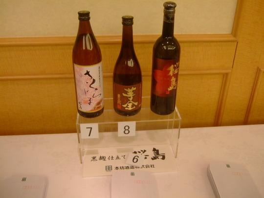 本町 「九州の焼酎美しいガラスびん試飲会 10月」