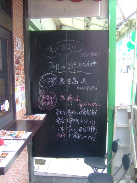 吹田・南千里 「おぼや」 こだわり和牛で濃厚な味付けのおぼ丼