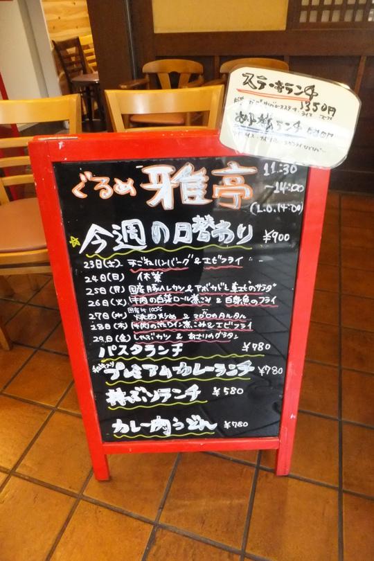 吹田・江坂 「ぐるめ雅亭」 上質ハンバーグと海老フライランチ