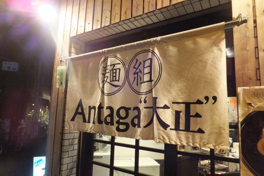 """大正 「麺組Antaga""""大正""""」 まろやかな和風鶏麺!"""
