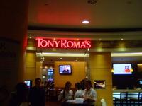 グアム珍道中 その6 「トニーローマ」 人気№1のレストラン