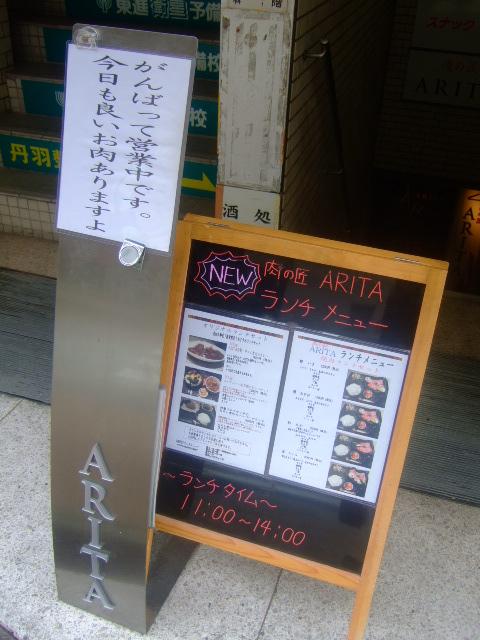 豊中 「肉の匠 アリタ」 プロテサン牛のハンバーグが旨い!!