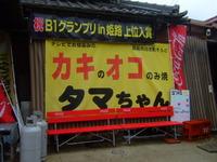 岡山・日生 「タマちゃん」 名物カキオコを堪能してきました!