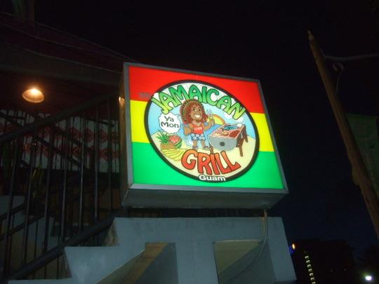 グアム珍道中 その7 「ジャマイカン・グリル」 レゲエ気分で