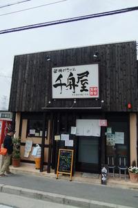 伊丹・北山 「千舟屋」 うどんラリー5 ちく天生醤油うどん!