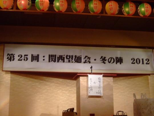 難波・千日前 「味園」 関西望麺会冬の陣に参加致しました!