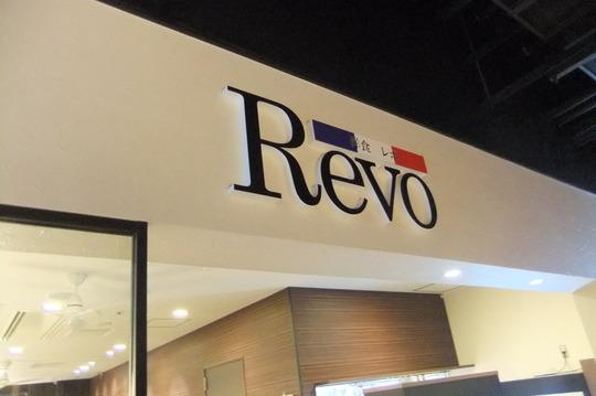 梅田・グランフロント大阪「Revo(レボ)」絶品洋食が梅田に