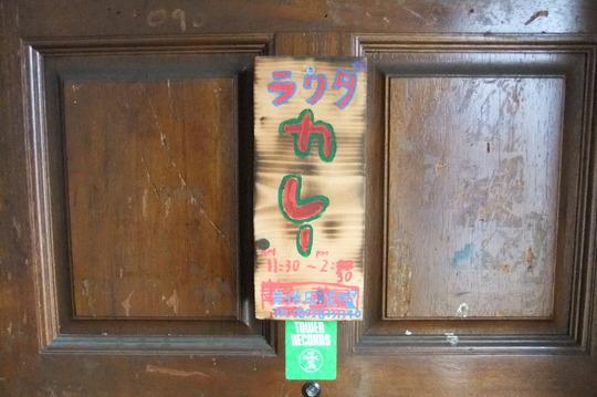 池田 「ラクダカレー」 スパイス満点!辛口キーマカリー!!!