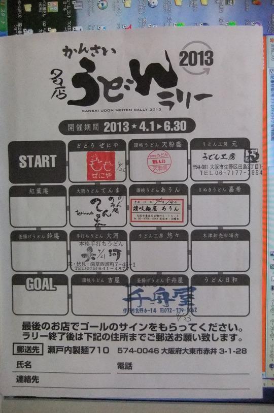 西成・津守 「天粉盛」 うどんラリー7 鶏天&ちく天生醤油!