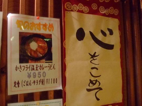 豊中・服部 「うどん屋 山善」 絶品のカレー出汁にカキフライ