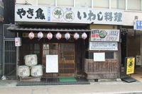 奈良・大和西大寺 「樽八」 お昼3時から飲める居酒屋!!!