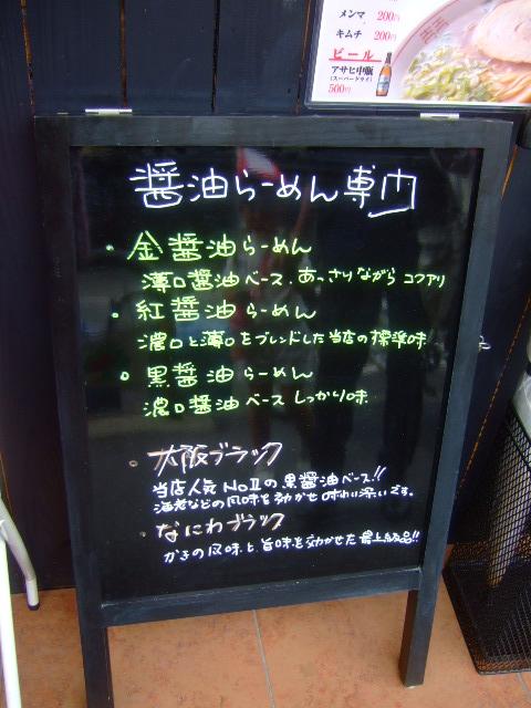 吹田・江坂 「金久右衛門 江坂店」 新店に家族で大満足!!!
