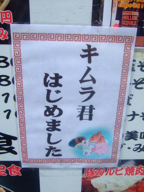本町・博労町 「どぎゃん」 キムラ君はじめました!!!