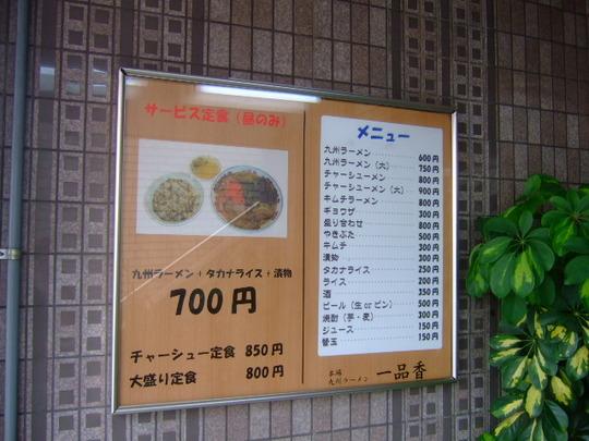 吹田・江坂 「九州ラーメン一品香」 昔からのライト豚骨が旨い