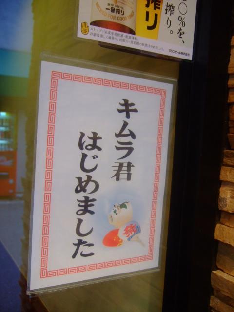梅田 「コリアンダイニング とんがら」 キムラ君はじめました
