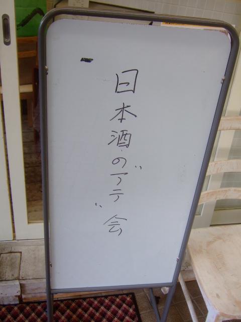 摂津・千里丘 「ロハスカフェ」 第1回 日本酒のアテ会!!!