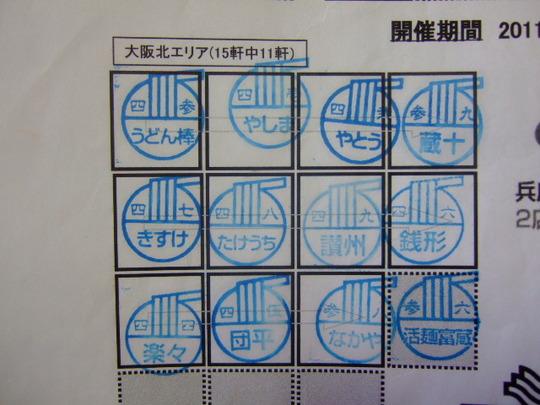 四条畷 「活麺富蔵」 巡礼第34弾 明太竹玉天付釜バター!!