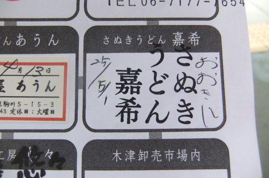 平野 「嘉希」 うどんラリー9 タイパウダーぶっかけ(冷)!