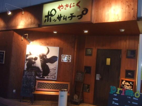 神戸・兵庫 「ポッサムチプ」 神戸マラソンの打上げでガッツリ