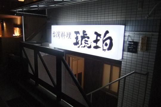 西宮・甲子園 「台湾料理 琥珀」 今年初戦の反省会!(泣)