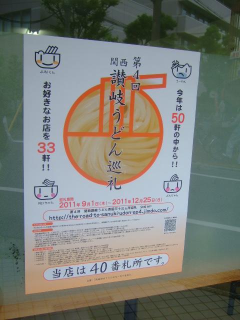 守口・滝井 「凡蔵」 巡礼第35弾 ひやかけ&ちく天!!!
