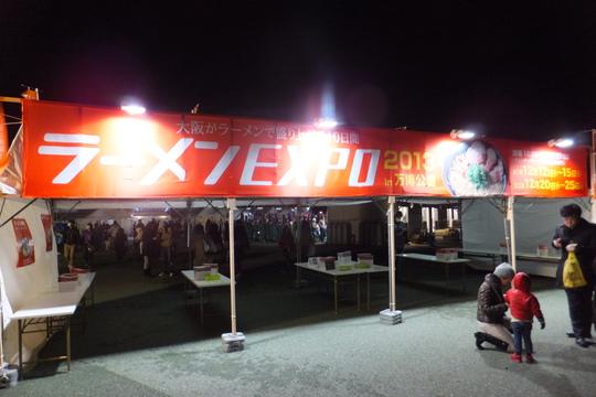吹田・万博公園 「ラーメンEXPO 2013」 第1幕2日目