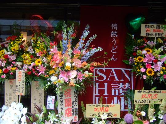 新大阪・東三国 「情熱うどん 讃州 新大阪店」 開店初日行列