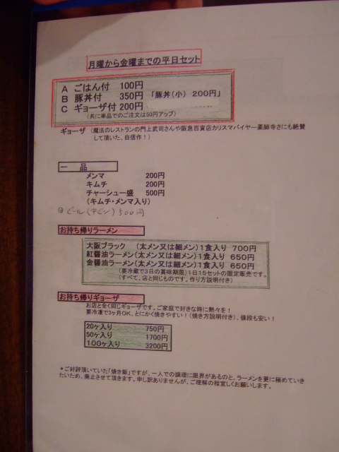 深江橋 「金久右衛門(きんぐえもん)」 大阪ブラックを堪能!
