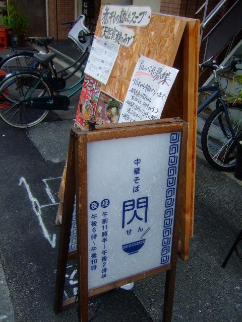 あびこ 「閃(せん)」 優しく仕上がった醤油スープが旨い!
