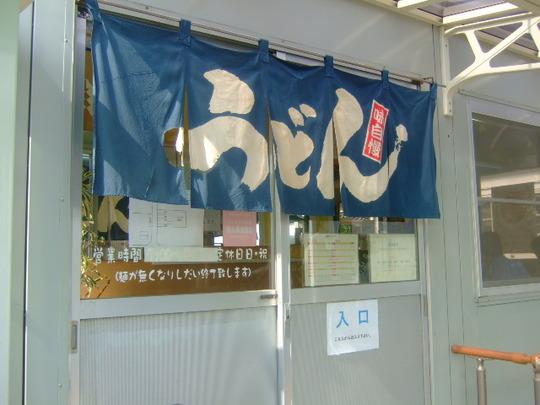 京都・玉水 「たなか家」 巡礼第37弾 ひやあつかけうどん!
